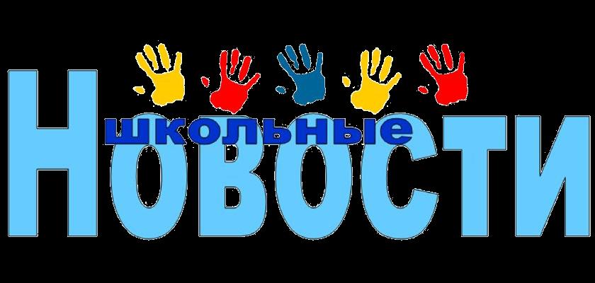 Школьные новости 2018-19 уч.год